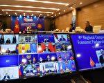 楊威:亞太RCEP自貿協議救不了中共政權