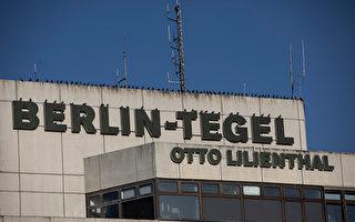 德国传奇机场TXL关闭 柏林人不舍自由象征