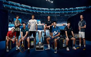 網球盛宴——年終總決賽 八大高手巔峰對決