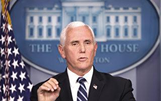 彭斯:防疫计划已到位 无需全国封锁