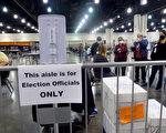 威斯康星州将召开选举违规公开听证会