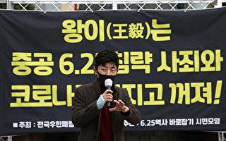 组图:中共外长王毅访韩期间遭民众抗议