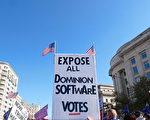 陈思敏:美国大选计票软件背后中共猫腻多
