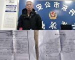 轉發一個視頻 遼寧訪民姜家文被拘留10天