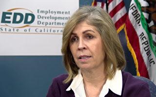 積壓近百萬件失業金申請 EDD局長宣布年底退休