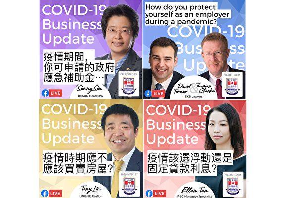 卑詩台灣商會舉辦研討會 專家疫情解惑