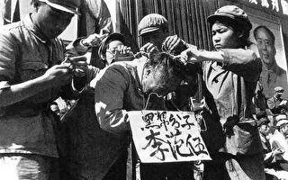 张菁:文革期间惨烈的批斗会