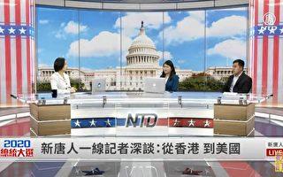 【新闻大家谈】从香港到美国 追拍安提法等