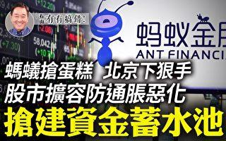 【有冇搞錯】螞蟻搶蛋糕 北京下狠手