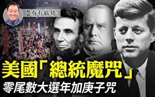 【有冇搞錯】零尾數大選年 美國「總統魔咒」