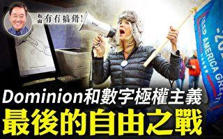 【有冇搞错】数字极权主义侵袭 最后的自由之战