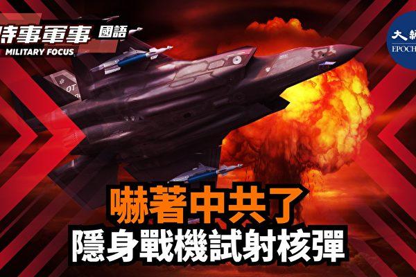 【时事军事】吓着中共了 隐身战机试射核弹