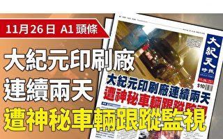 香港大紀元印刷廠遭監視 敢言媒體受關注