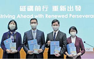 香港通识科将改名减课时内容