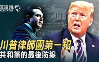 【微視頻】川普律師團出招 共和黨的最後防線