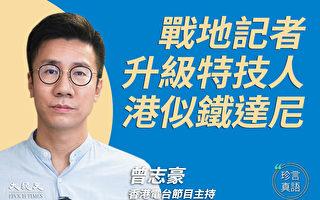 【珍言真語】曾志豪:香港第四權末日來到