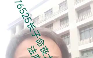 儿子惨死大陆 台湾父亲去讨说法被关铁笼