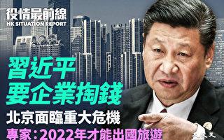 【役情最前线】习近平暗示企业掏钱救党