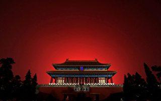 杨威:中共内斗升级的强烈信号