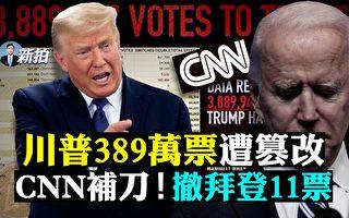 【拍案惊奇】CNN撤拜登票 传川普被篡三百万票