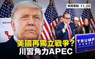 【新聞看點】美國再獨立戰爭?川習角力APEC