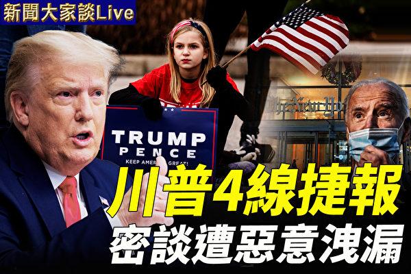 【新聞大家談】川普4線捷報 密談遭惡意洩露