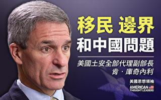 【思想领袖】库奇内利谈移民 边界 中国问题