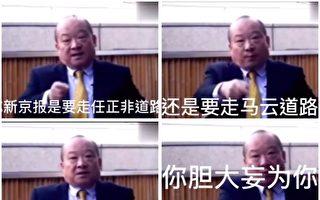李毅骂新京报再遭狂炸 人大金融所发声明切割