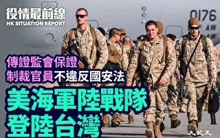 【役情最前线】美海军陆战队赴台培训