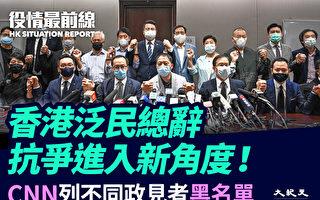 【役情最前線】港民主派議員總辭 抗爭新角度