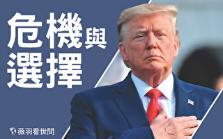 【薇羽看世间】美国的危机与选择