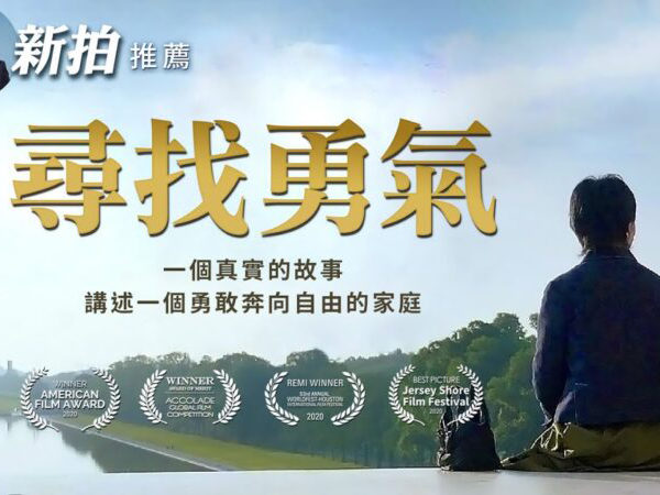 NBC节目介绍法轮功真相纪录片《寻找勇气》
