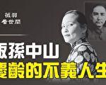 邢天行:宋庆龄致命中国的几件事