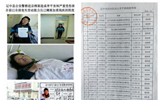 马三家受害者公开证据 举报公安截留救助款