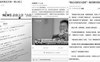 中共炒境外间谍案 分析:拜登硬盘门连锁反应