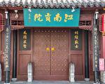 清朝星变奇验:科场舞弊案与英法入侵