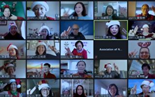 北加州中文學校聯合會 網上舉辦歲末聯誼會
