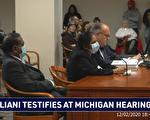 密州聽證會證人談舞弊 朱利安尼:大選被竊