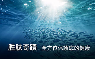 龍膽石斑魚│海洋胜肽小分子│全家人的健康希望非它莫屬