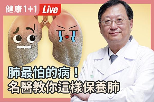 【直播】肺最怕的病!这样保养肺老了爬山也不喘