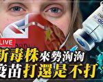 【横河直播】新毒株来势汹汹 疫苗打还是不打