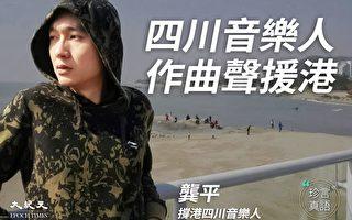 【珍言真語】龔平:受港人感動作《勇武者之歌》