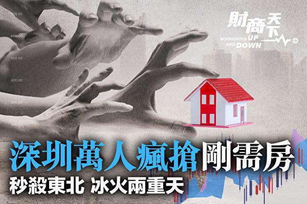 【財商天下】深圳萬人瘋搶剛需房 房價秒殺東北