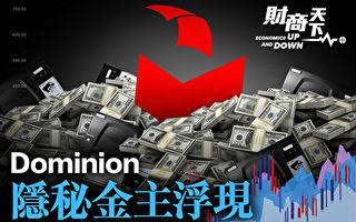 【财商天下】Dominion隐秘金主浮现