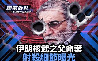【時事軍事】斬首伊朗核武之父細節曝光