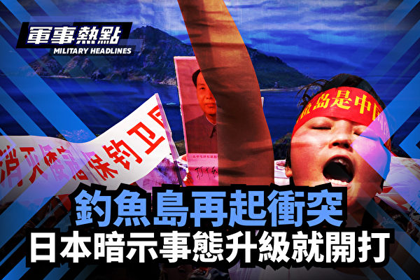 【時事軍事】釣魚島衝突再起 日本暗示或開打