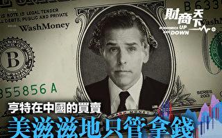 """【财商天下】亨特‧拜登在中国的""""买卖"""""""