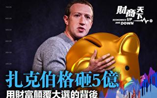 【財商天下】扎克伯格擲5億顛覆大選的背後
