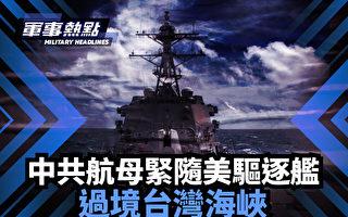 【时事军事】中共航母紧随美驱逐舰 过境台海