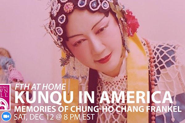 民国才女张充和在美国故事 海外昆曲社独家纪录昆曲在美旅程